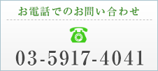 お電話でのお問い合わせ 03-5917-4041